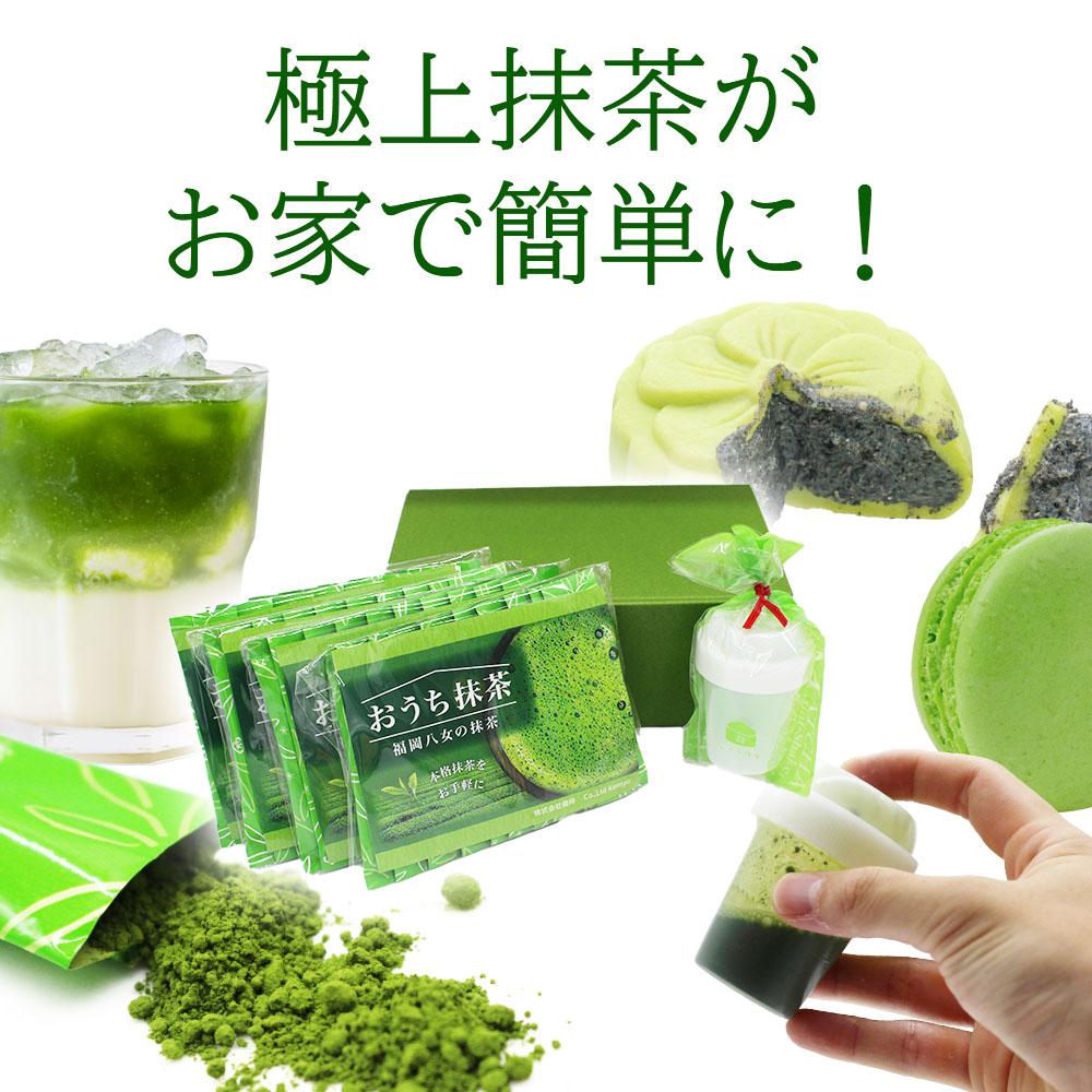 緑茶の名産地 八女の抹茶と八女産大麦若葉 贅沢に使った 青汁 緑茶 美味しくて 飲みやすいと 評判