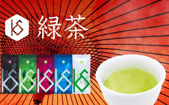 緑茶 健祥